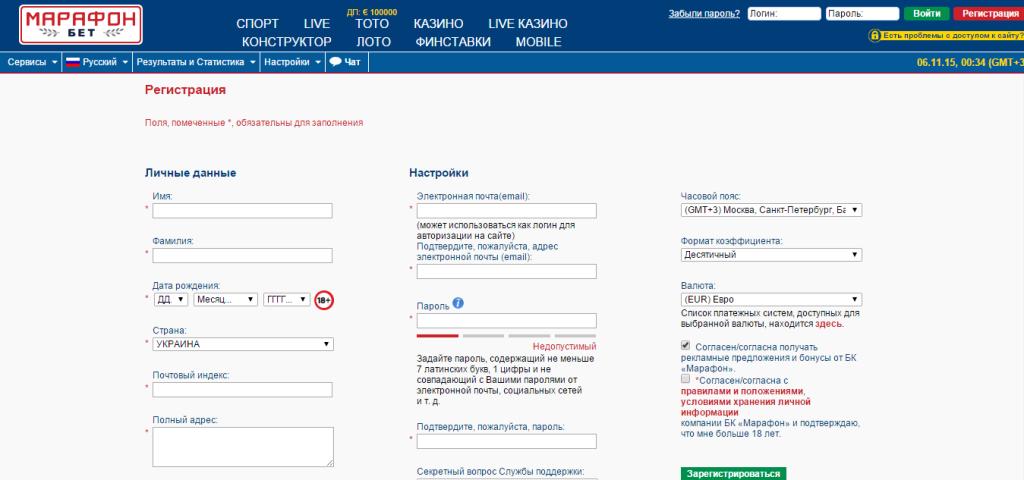 Регистрация на марафон бет [PUNIQRANDLINE-(au-dating-names.txt) 64