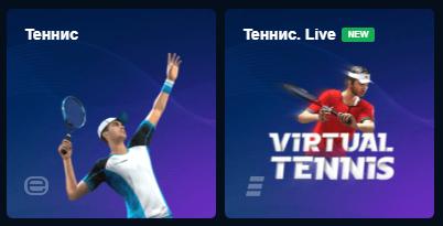 Виртуальный теннис Марафон